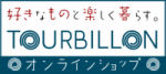 TOURBILLONオンラインショップ