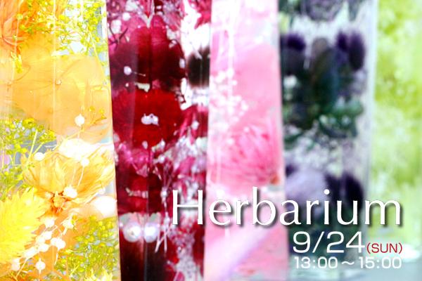 【参加者募集】美しさを長く楽しめる☆ハーバリウム