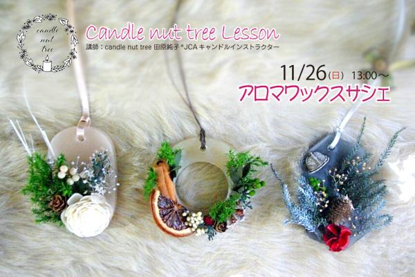 【参加者募集】Candle nut tree☆アロマワックスサシェ/リースサシェ